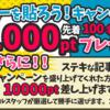ポケフルが先着100名に1000pt(100円分)プレゼント中!無くなる前に行ける?