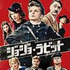 『ジョジョ・ラビット』感想・考察!社会の歯車を演じる大人の愛情解説/ナチスと戦争を笑い倒す