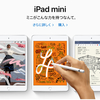 iPad mini5 発表キタ――(゚∀゚)――!!