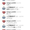 人工知能APIを用いて、Slack Botを作って遊んでみた
