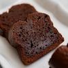 チョコを練りこんだケーク・オ・ショコラ(チョコパウンドケーキ)のレシピ