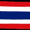 タイに行きたい。