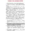日々戯言|日中共同声明を反故にした日本政府