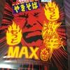 【まるか食品】ペヤング  もっともっと激辛MAX ¥185(税別)