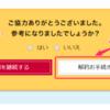 不親切なWebサイトが嫌い!例えばdocomoのMNP転出案内ページとか。