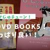 【びじゅチューン!】新作がやってきた!DVD BOOK5もやっぱり良かった♡