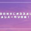 EXIDの絶対にオススメしたいメンバー別ソロ曲!