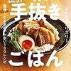 【食べ物】料理初心者が料理のレシピでほしいのは具体的な時間と量