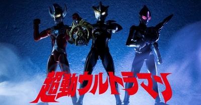 【1月28日発売】超動ウルトラマン2 製品レビュー!!