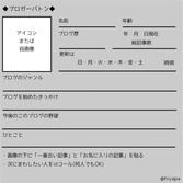 くにんさん(id:kuninn)からブロガーバトンを受け取りました!!