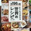『全196ヵ国おうちで作れる世界のレシピ』なる本を買いました。&自分と料理について