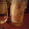 クライヌリッシュ1996 17年 SaGa25周年記念ボトル イスカンダール