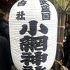 日本橋のパワースポット小網神社で初詣
