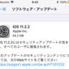 iOS 11.2.2出てた