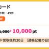 【ハピタス】ダイナースクラブカードで10,000pt(10,000円)!