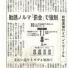 【新聞】日本総ブラック化、大学のサークルにもノルマや報酬、さらには罰金がある時代