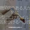 823食目「糖尿病のある人が特に新型コロナウイルスに気をつけるべき理由」世界糖尿病連合の発表から