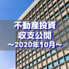 【不動産投資】2020年10月の収支公開