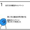 はたちの献血イベント ステージイベント【4コマ漫画】