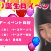 【2月9日】さおりバースデーイベント♪
