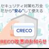 【改悪】CRECOポイント付与システム改悪により事実上終了