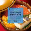 独断と偏見による今週のイベントたち【11/9~11/15】