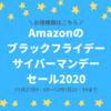 Amazonのブラックフライデー&サイバーマンデー2020は、11月27日から12月1日まで!