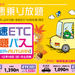 阪神高速ETC乗り放題パス【2018 SUMMER-AUTUMN】
