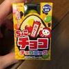 フルタ製菓:瀬戸内レモンチョコ・トロワミントショコラ/おみくじちょこチョコチョコエッグ