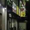 神奈川県川崎市 サクサクチキンのガッツリチャーハン