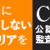 CIA試験)私の場合の勉強法④・・・問題集の正答率の上昇度合い?