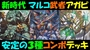 【デュエプレ】 新時代  マルコ武者アガピ  安定の3種コンボデッキ  【デュエルマスターズプレイス】