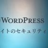 【危険】WordPress サイトをデフォルトで使うと不正アクセスされる!?