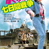 宮沢りえが主演した映画「ぼくらの七日間戦争」を見た感想