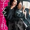 映画「金子文子と朴烈」をシネマート心斎橋で観る。