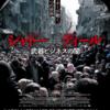 映画『シャドー・ディール 武器ビジネスの闇 』