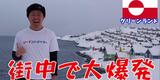 新作公開!【グリーンランド】氷の国で年越ししてみたら街中大爆発でヤバいハッピーニューイヤーだった