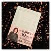 水谷雅子 Beauty Book〜50歳の私〜