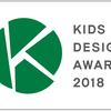 MESHがキッズデザイン賞で優秀賞・経済産業大臣賞を受賞!