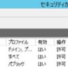 """AWS や Azure でWindows Server 2012 英語インスタンスを日本語化して PowerShell Remoting しようとしてCode=""""2"""" で実行できない場合の対処"""