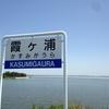 霞ケ浦湖畔を行く 疾風の茨城編始まる!