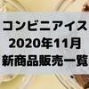 コンビニアイスの新商品、2020年11月発売日一覧!【コンオイジャ】