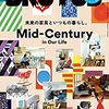 ミッドセンチュリーファン必見!BRUTUS「Mid-Century」特集。