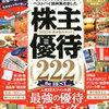 ⭐買いたい銘柄 日本取引所 いくらで買えばいいか総合利回りを計算
