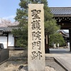 桜満開の京都 〜聖護院門跡〜