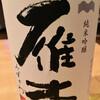 雁木 純米吟醸 みずのわ(八百新酒造)