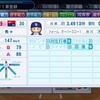 【パワプロ2018ペナント】最強の盾で日本一を目指す 11.5