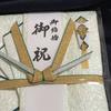 【結婚式】祝儀袋を用意した件【兄弟】