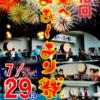 花火や盆踊りなど、夏の夜を楽しむイベント【第10回 室生へまぁ〜より祭】(宇陀市)