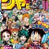 【ネタバレ感想】週刊少年ジャンプ 2020年23号